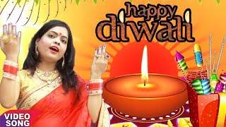 Priyanka Pandey का नया Diwali Geet | जलाये दीप घर घर | Latest Deepawali Songs 2017