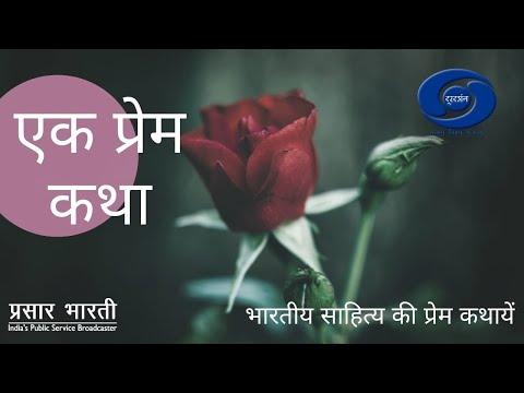 Ek Prem Katha - Gwalin  Ep# 21