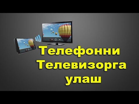 Телефонни Телевизорга улаш / Telefonni Televizorga Ulash