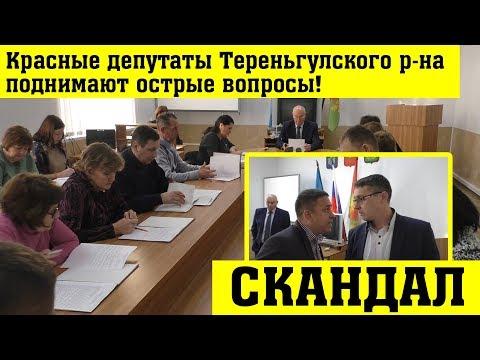 Красные депутаты Тереньгульского р-на поднимают острые вопросы! СКАНДАЛ!