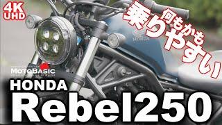 【乗った気になるリアルサウンド入り】 ホンダ・レブル250 バイク試乗レビュー【前編】 HONDA Rebel 250 TEST RIDE 【REAL SOUND】