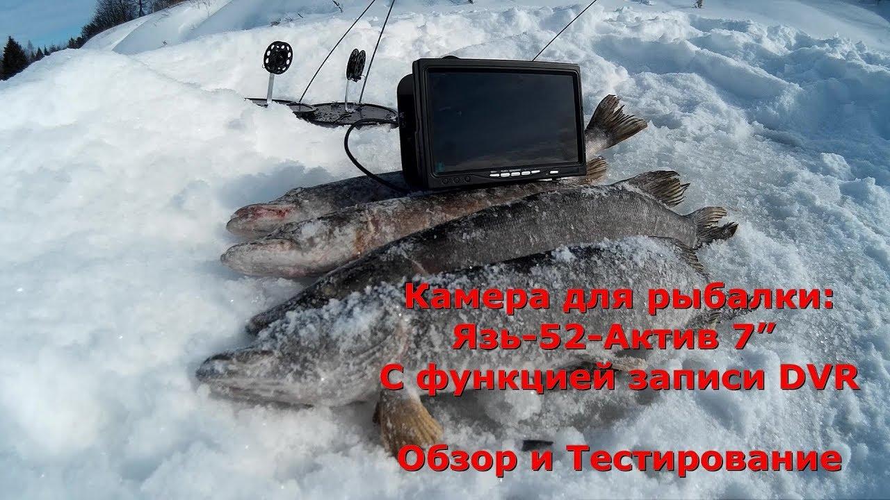 """Язь-52 """"Актив 7"""" Подводная Камера для Рыбалки - Видео-Обзор"""