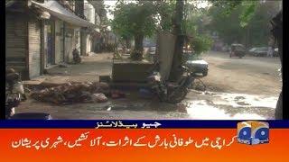 Geo Headlines 09 AM  Karachi Main Aaj Se Tez Barish Ki paish goi   16th August 2019
