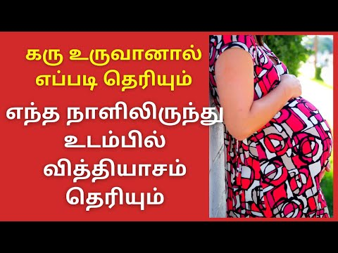 Early pregnancy symptoms in tamillகர்ப்பமாக இருந்தால் வெளிப்படும் சில அறிகுறிகள்|Tips for pregnancy