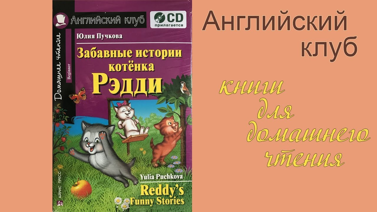 Puchkova Y. - Reddys Funny Stories