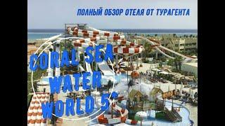 CORAL SEA WATER WORLD 5 обзор отеля от турагента