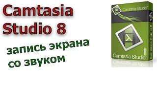 Запись экрана со звуком в программе Camtasia Studio 8