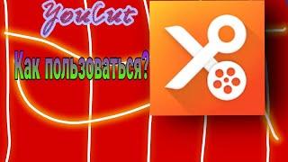 Мой видеоредактор/Как пользоваться YouCut/Познавательное видео