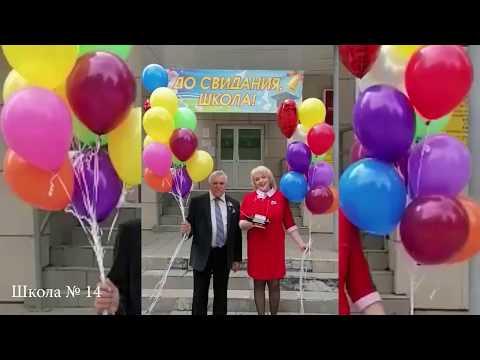 Школа №14 поздравляет выпускников