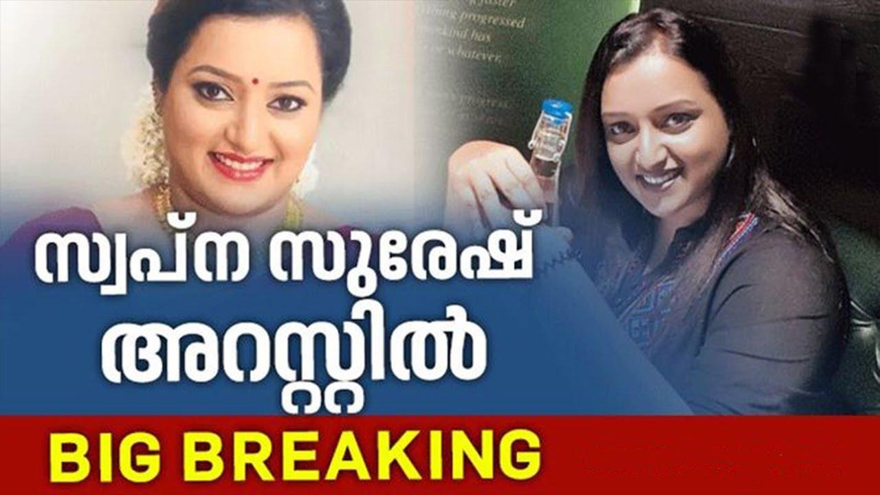 Swapna Suresh Arrested From Bengaluru | Kerala Gold Smuggling Case