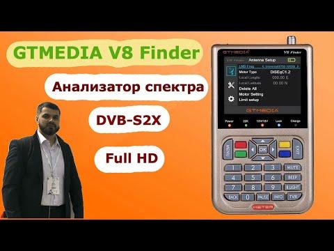 Выкидывай старый прибор/ GTMEDIA V8 Finder с поддержкой DVB-S2X/ Пушка для настройщика антенн