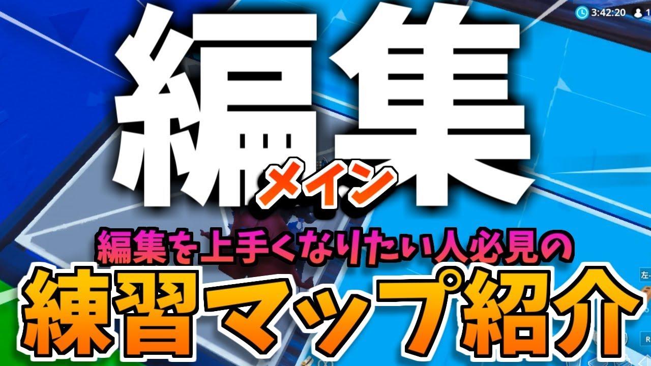 マップ 編集 フォート クリエイティブ ナイト