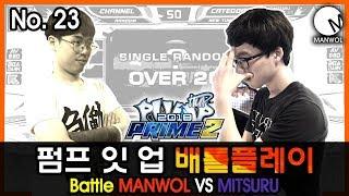 MANWOL - 펌프 잇 업 배틀플레이 No.23 MANWOL VS MITSURU