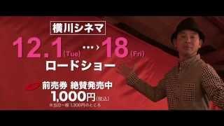 2015年12月1日(火)〜18日(金)。 横川シネマ(広島市西区横...