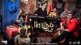 Berra (Original track) -Eslam Ali - MB   اسلام علي - بيرة