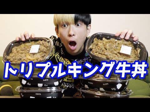 ����端��】トリプルキング牛丼食����