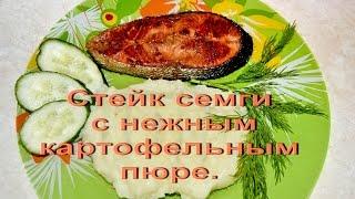 Видео-рецепт. Стейк семги с нежным картофельным пюре.(, 2015-08-13T17:09:03.000Z)