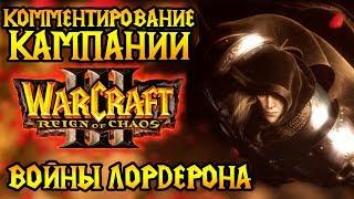 ВСЯ кампания Warcraft 3: Reign of Chaos на одной карте. Комментирование