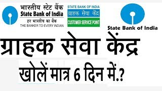 HOW TO OPEN A STATE BANK CSP IN 6 DAYS  OPEN एसबीआई का मिनी शाखा