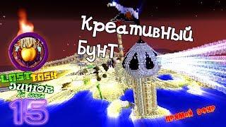 Креативный бунт Last Task Junior Эпизод 15 Minecraft