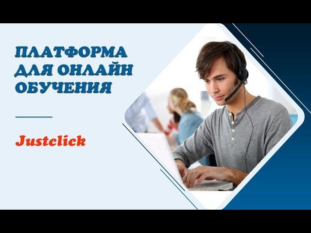 Как создать онлайн-школу с личным кабинетом для учеников на сервисе justclick