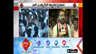 Karnataka Assembly Election : Shanthinagar MLA N A Haris Election Campaign   ಸುದ್ದಿ ಟಿವಿ