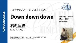 Down down down(作曲:石毛里佳)(Composer : Rika Ishige) http://w...