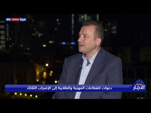 لبنان.. دعوات للقطاعات المهنية والطلابية إلى الإضراب الثلاثاء  - 09:59-2019 / 11 / 19