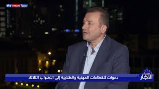 لبنان.. دعوات للقطاعات المهنية والطلابية إلى الإضراب الثلاثاء thumbnail