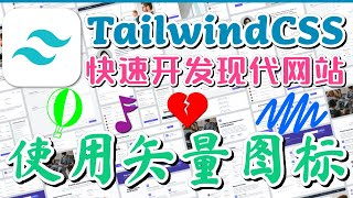 Tailwind CSS 中文入门开发教学 - 使用矢量(SVG)图标 - icon svg tailwindcss