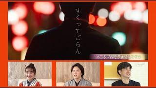 劇中歌セレクトビジュアルコメンタリー ダイジェストMOVIE(from 映画「すくってごらん」Blu-ray【初回限定 絢爛版】)
