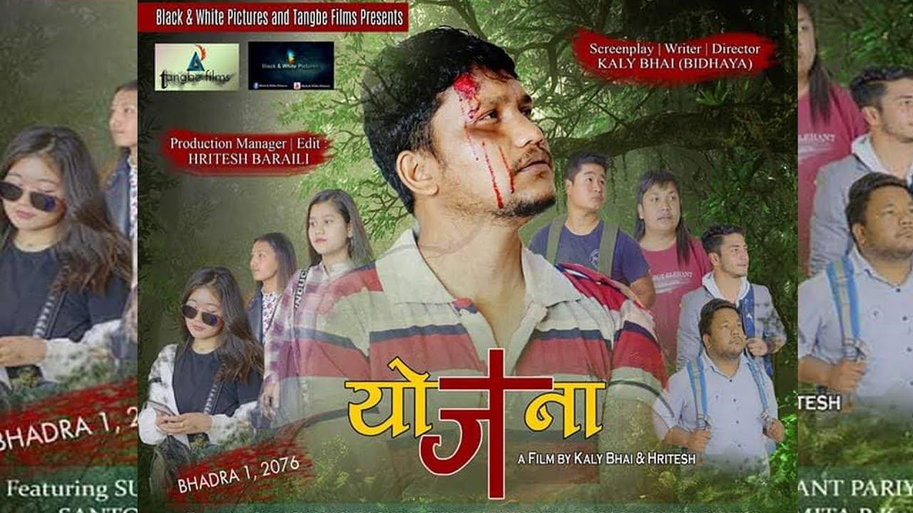 New Nepali Full Movie – YOJANA (2019) | Latest Nepali Christian Movie