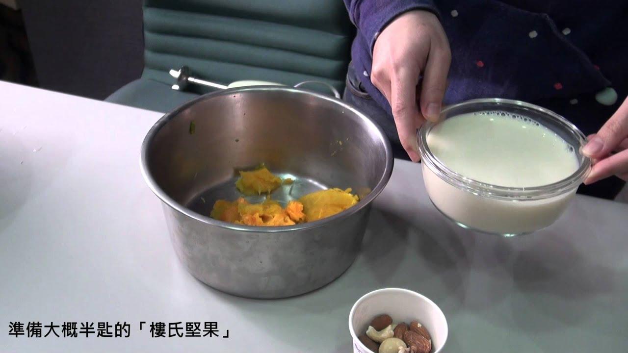 南瓜堅果豆漿【樓中亮中醫預防保健網】 - YouTube