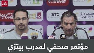 المؤتمر الصحفي للمدرب بيتزي واللاعب عمر هوساوي قبل لقاء العراق