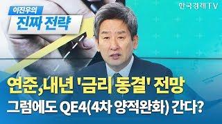 연준,내년 '금리 동결' 전망... 그럼에도 QE4(4…