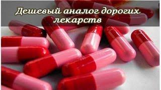 Дешевые аналоги дорогих лекарств.(дженерики) №1(Дешевые аналоги дорогих лекарств.№1 ................................................................................................................. Дорогие..., 2016-05-23T07:28:42.000Z)