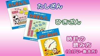 学習DVDなら、足し算、引き算、時計の読み方が、楽しみながら短時間でお...
