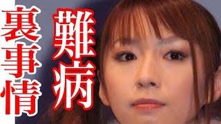 若槻千夏へ 難病 公表のウラ事情 酒井若菜から 【news ch】 sub4sub 気...
