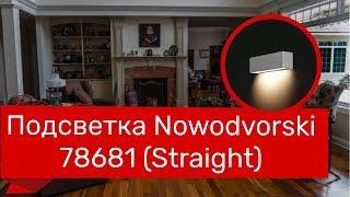 Подсветка NOWODVORSKI 78681 (NOWODVORSKI 6354 STRAIGHT) обзор