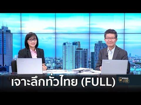เจาะลึกทั่วไทย Inside Thailand (Full) | 11 ก.พ. 62 | เจาะลึกทั่วไทย