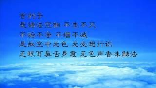 般若波罗蜜多心经 (教学版)