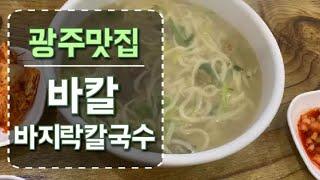 [광주맛집]바지락칼국수 미니깍두기 팥칼국수 동지죽 만두