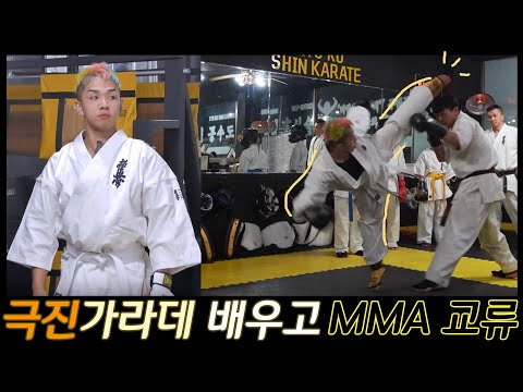 [Kevin Park] 극진 공수도 (Kyokushin Karate) 룰 배우기 & MMA교류 [한/EN/日]
