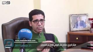 مصر العربية   هيثم الحريري: سنقدم طلب للسيسي للإفراج عن المسجونين