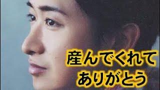 大野くんは家族と仲がいいのは有名ですが、母親とのエピソードを一部紹...