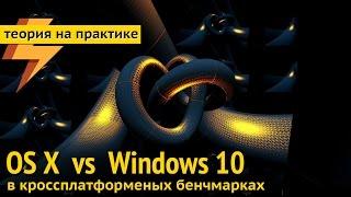 OS X против Windows 10. Есть ли разница в производительности?(ARGUMENT600)