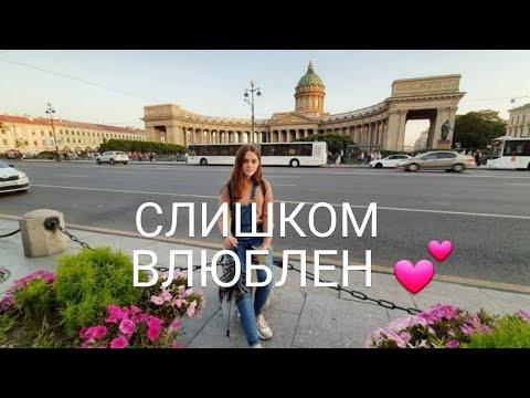 Нервы - Слишком влюблен (cover By Ksenia Noskova)