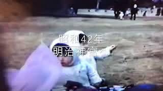 昭和42年 明治神宮へ thumbnail
