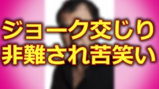 「刑事7人」の吉田鋼太郎が高嶋政宏の妻を説いた過去を謝罪ジョーク交じ...