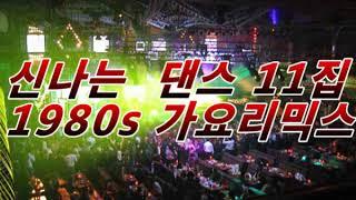 30/40/50/대가 좋아하는  신나는 댄스 11집 1980s 가요리믹스